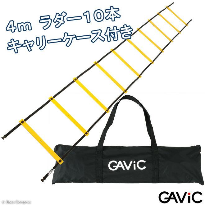 ガビック/gavic フットサル アイテム スピードラダー4m