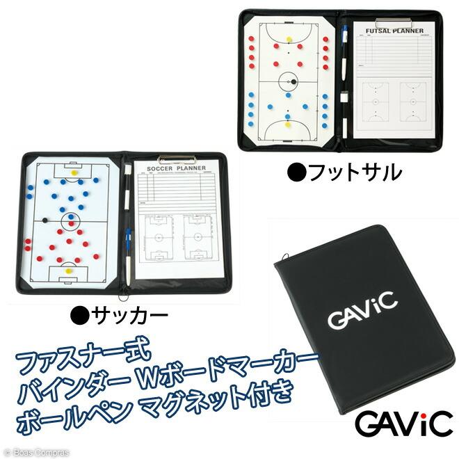 ガビック/gavic フットサル アイテム コーチブック