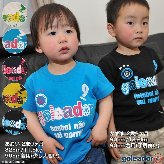 No.9キッズTシャツ