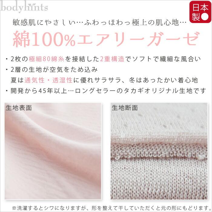 綿100%エアリーニットガーゼ