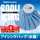 Icing bag ( ice pack ) blue athlete care injury first aid treatment icing ice cooling bag ice pack summer