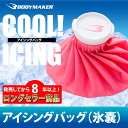 Icing bag ( ice pack ) pink athlete care injury first aid treatment icing ice cooling bag ice pack summer