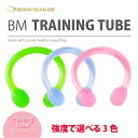 BM training tube (soft) pink stretch muscle Tre shoulder joint muscles upper body training flexible arm back shoulder sports shape up fitness tightens sagging