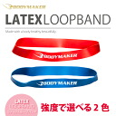 LaTeX loop bands (soft) Red tube sports training shape up stretch fitness bust-up arm tightens sagging