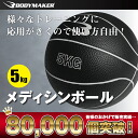 Medicine ball sit-ups inner basket ball ball training boxing
