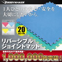 Reversible joint Matt (2) 0 NEW Matt Matt joint ジョイント martial arts karate fall injury prevention Jim Dojo floor scratch resistant