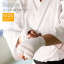 Super fist supporters (one pair) protector martial arts karate fist supporters junior kids JR jr
