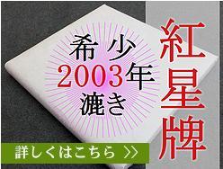 紅星牌2003