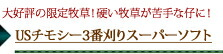 USチモシー3番刈りスーパーソフト