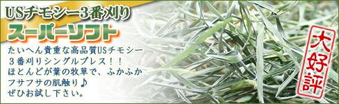 牧草マーケット チモシー3番刈り スーパーソフト