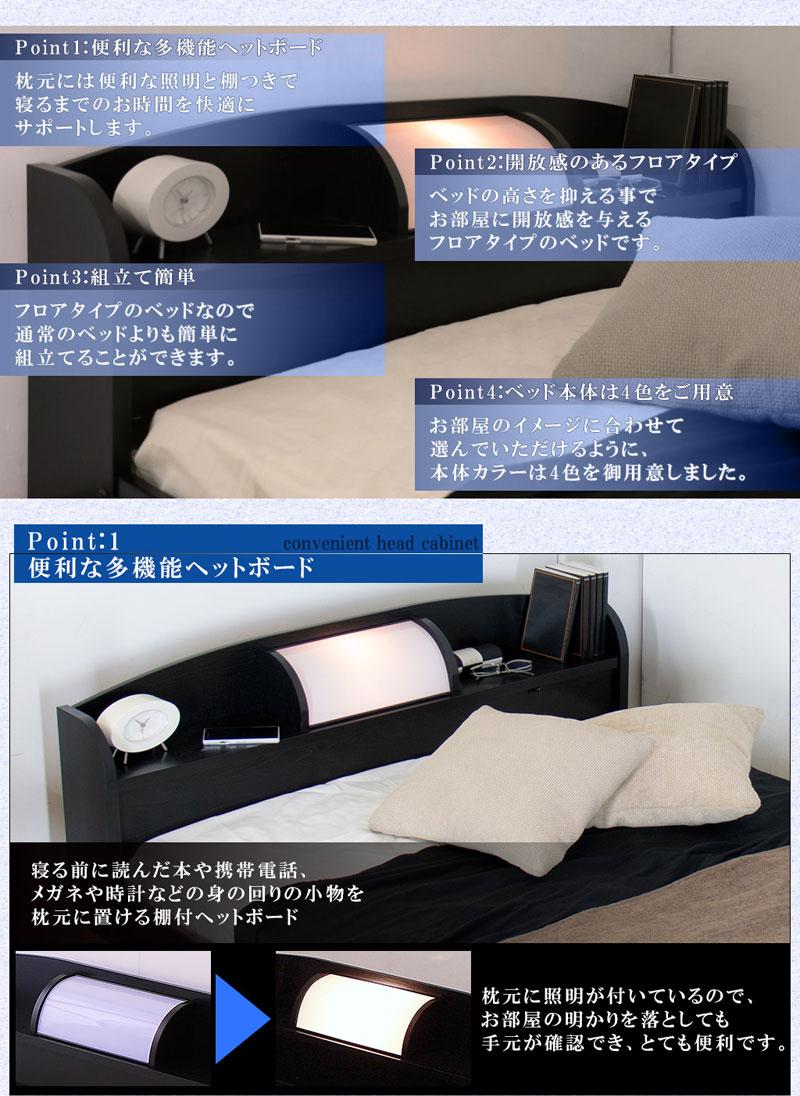 照明付ロータイプベッド ...