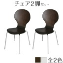 Two points of two points of personal chair outlet deep discount interior chair chair chair - Bentwood chairs ikea ...