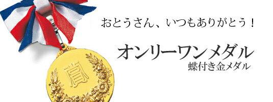 還暦祝いににオンリーワンメダルを贈ろう