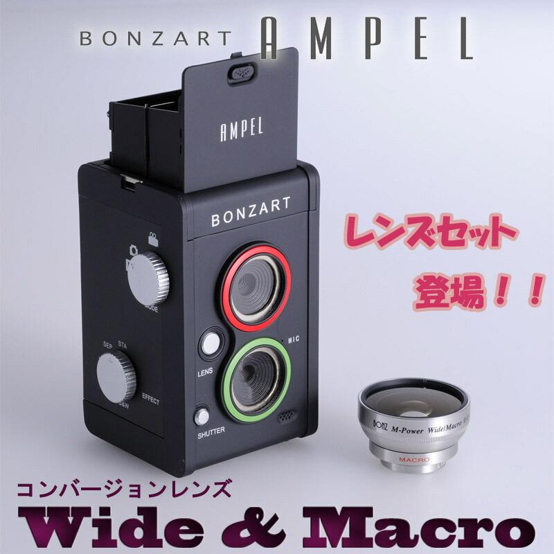 BONZART/ボンザート AMPEL セット