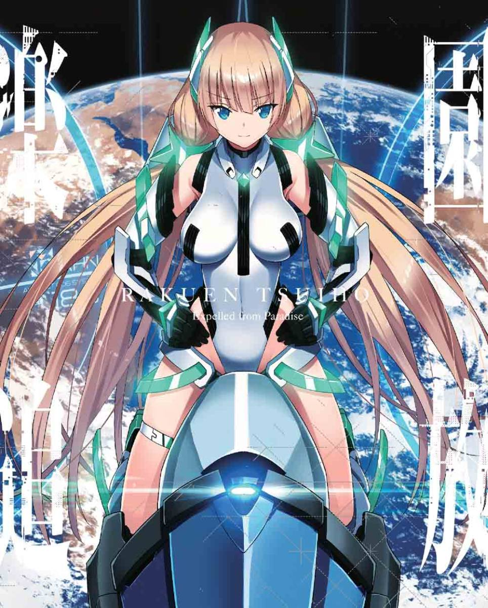 �y���Ǖ� Expelled from Paradise(���S���Y�����)[ANZX-11791/2][Blu-ray/�u���[���C]