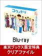 【楽天ブックス限定クリアファイル付】コウノドリ Blu-ray BOX【Blu-ray】