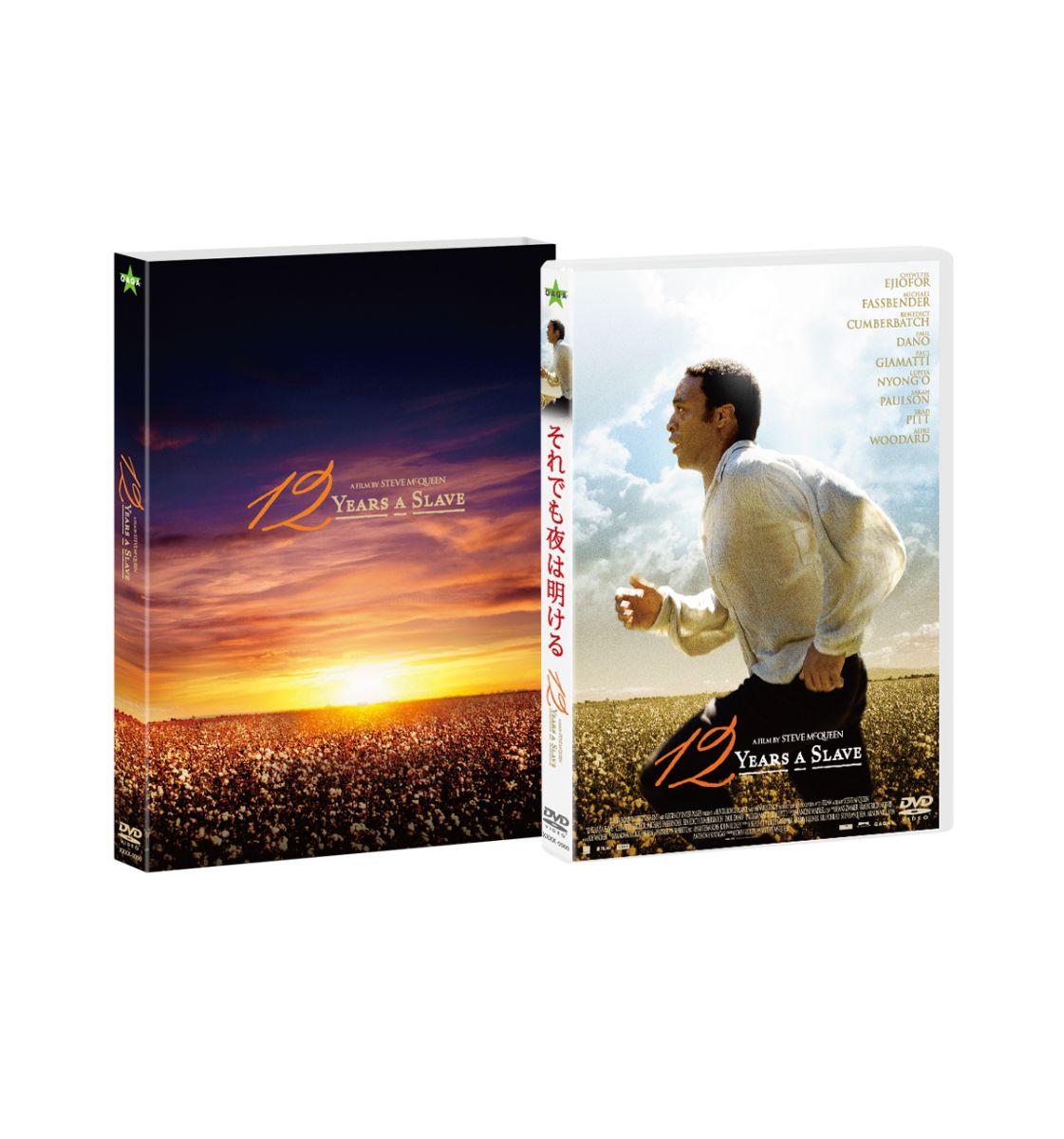 それでも夜は明ける DVD コレクターズ・エディション[GADS-1001][DVD] 製品画像
