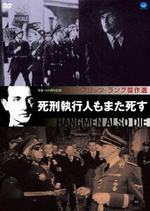 フリッツ・ラング傑作選 死刑執行人もまた死す[BWD-2001][DVD] 製品画像