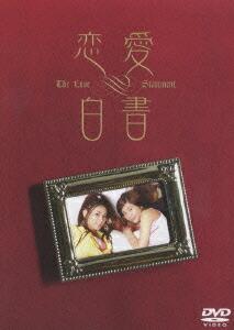 恋愛白書 3枚組セット[CPBA-5602][DVD] 製品画像