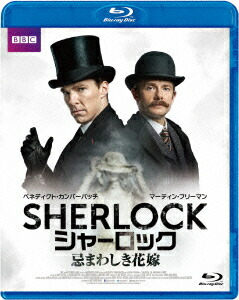 SHERLOCK/シャーロック 忌まわしき花嫁[DAXA-5002][Blu-ray/ブルーレイ] 製品画像