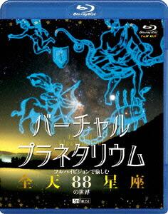 バーチャル・プラネタリウム フルハイビジョンで愉しむ「全天88星座」の世界[RDA-03][Blu-ray/ブルーレイ]