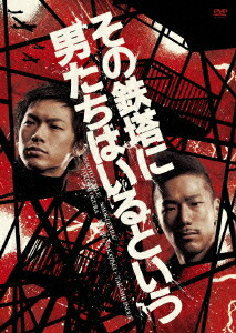 その鉄塔に男たちはいるという[NLK-EX-01][DVD] 製品画像