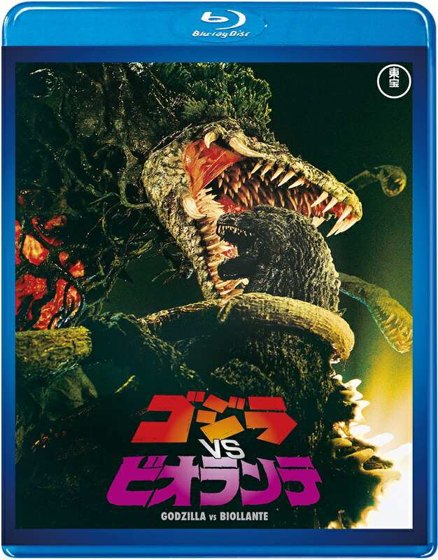 ゴジラvsビオランテ Blu-ray【60周年記念版】[TBR-24304D][Blu-ray/ブルーレイ]