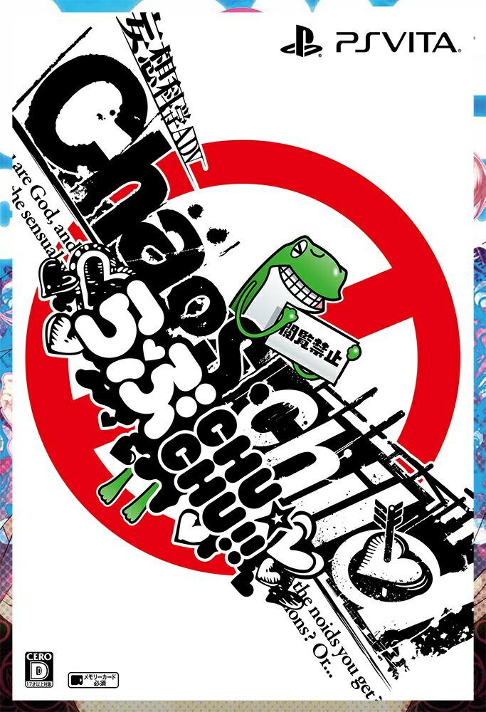 5pb. CHAOS;CHILD らぶchu☆chu!! [限定版] [PS Vita]