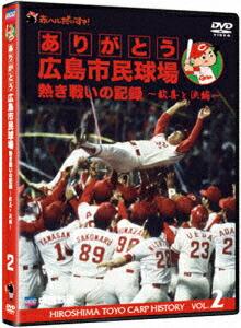 ありがとう広島市民球場 熱き戦いの記録 Vol.2〜歓喜と涙編〜[RCCDVD-04][DVD]