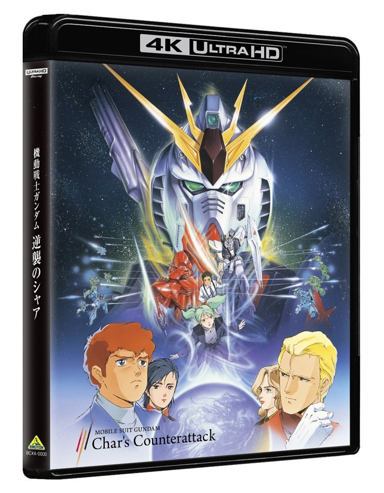 機動戦士ガンダム 逆襲のシャア 4KリマスターBOX[BCQA-0005][Ultra HD Blu-ray]