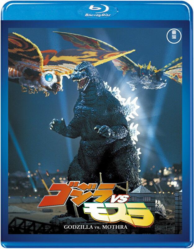 ゴジラvsモスラ Blu-ray【60周年記念版】[TBR-24306D][Blu-ray/ブルーレイ] 製品画像