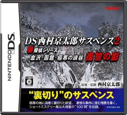 DS西村京太郎サスペンス2 新探偵シリーズ 金沢・函館・極寒の峡谷 復讐の影