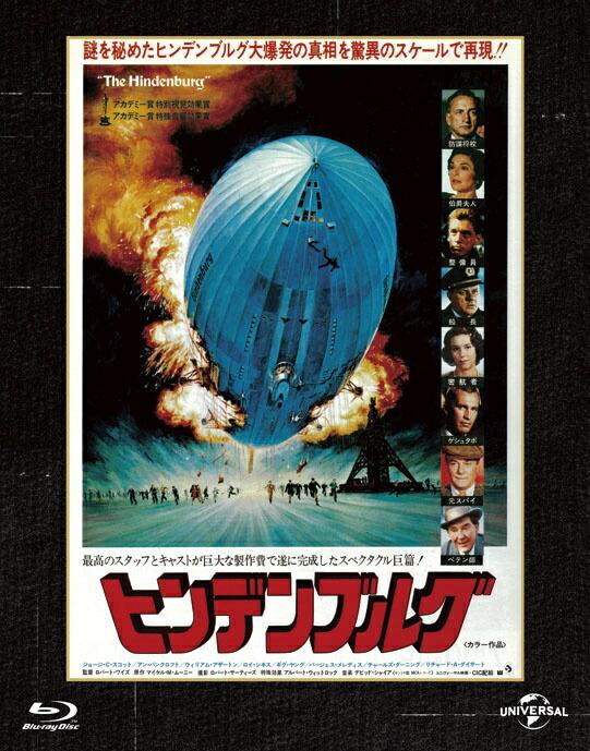 ヒンデンブルグ ユニバーサル 思い出の復刻版 ブルーレイ[GNXF-2373][Blu-ray/ブルーレイ]