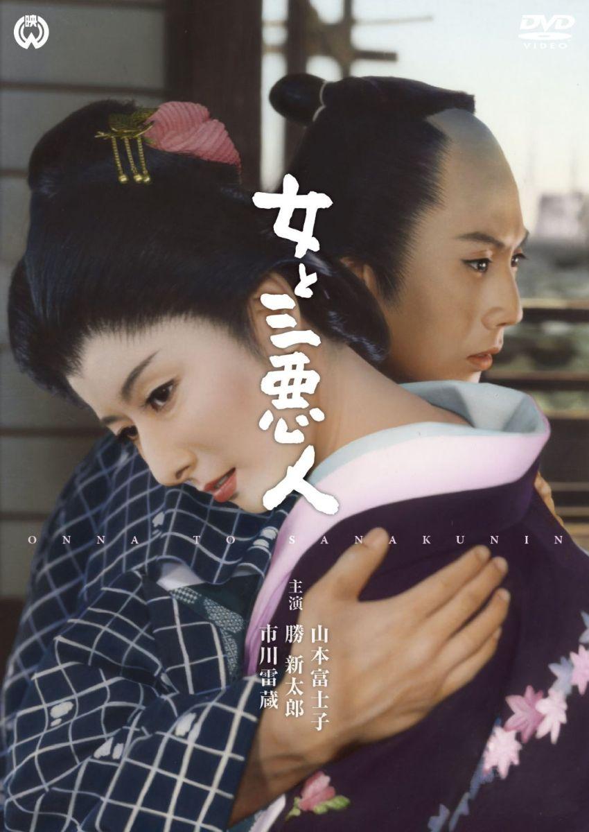 女と三悪人[DABA-91010][DVD] 製品画像