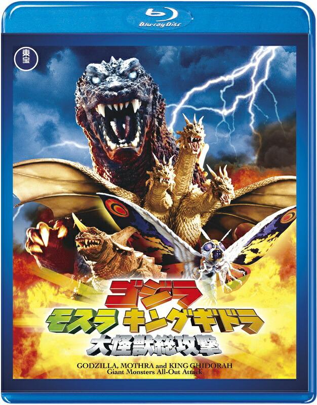 ゴジラ モスラ キングギドラ 大怪獣総攻撃 Blu-ray【60周年記念版】[TBR-24311D][Blu-ray/ブルーレイ] 製品画像