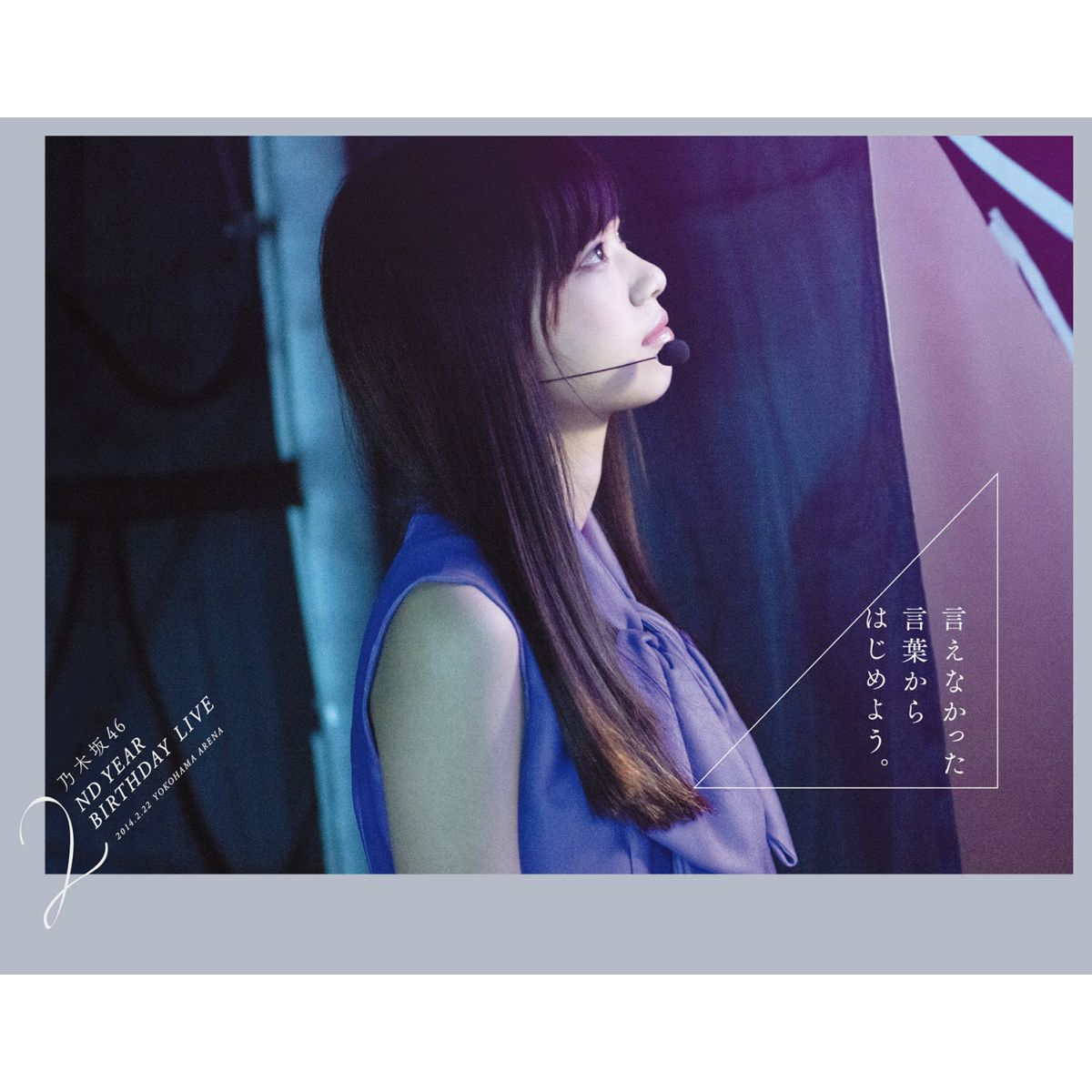 �M�y �T�؍�46 2nd YEAR BIRTHDAY LIVE 2014.2.22 YOKOHAMA ARENA(���S���Y�����)[SRXL-69/70][Blu-ray/�u���[���C]