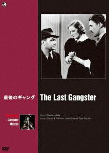ハリウッド ギャング映画傑作選 最後のギャング[BWD-3014][DVD] 製品画像