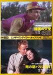 エリザベス・テイラー カップリング 緑園の天使/雨の朝パリに死す[ORW-0002][DVD]