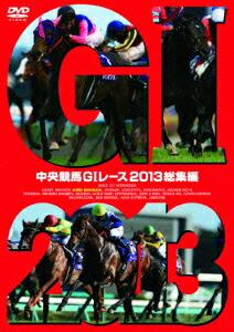 中央競馬GIレース 2013総集編[PCBG-11216][DVD]