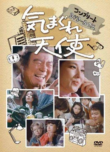 気まぐれ天使 コンプリートDVD-BOX[VUBG-5005][DVD] 製品画像