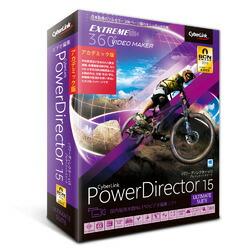 PowerDirector 15 Ultimate Suite アカデミック版