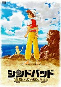 シンドバッド 〜空とぶ姫と秘密の島〜[PCBP-12301][DVD] 製品画像
