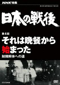 NHK���W ��{�̐�� ��4�� ����͔ӎ`����n�܂����`������̂ւ̓��`[NSDS-17882][DVD]