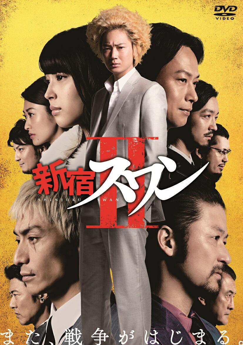邦画 新宿スワンII[BIBJ-3180][DVD]