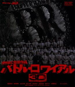 バトル・ロワイアル 3D Blu-ray[ASBD-1020][Blu-ray/ブルーレイ] 製品画像