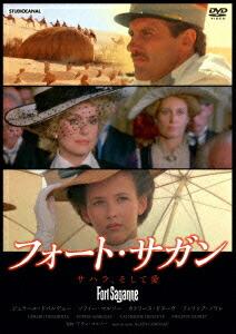 フォート・サガン-サハラ、そして愛-[IVCF-5522][DVD] 製品画像