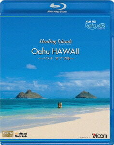 Healing Islands Oahu HAWAII〜ハワイ オアフ島〜[VB-5502][Blu-ray/ブルーレイ]