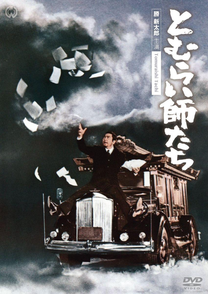 とむらい師たち[DABA-91024][DVD] 製品画像