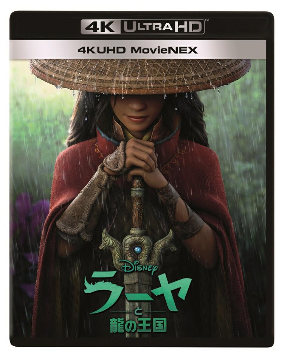 ラーヤと龍の王国 4K UHD MovieNEX【4K ULTRA HD】