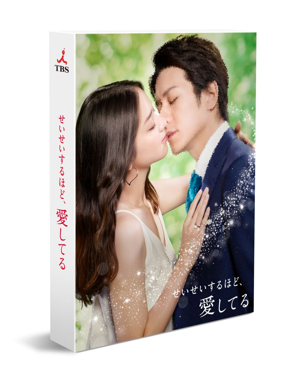 せいせいするほど、愛してる Blu-ray BOX【Blu-ray】